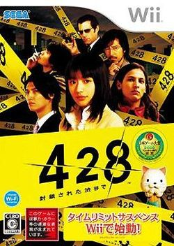 428: Shibuya Scramble (PC)